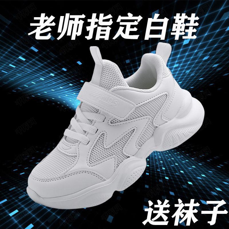 中國代購 中國批發-ibuy99 运动鞋 儿童白色运动鞋男童小白鞋网面透气小学生旅游波鞋女童鞋白鞋夏季
