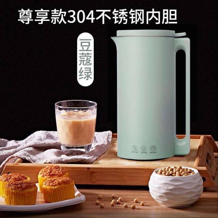 2021全m自动免煮豆浆机单人1人迷你小型一人1便携式小容量学生单