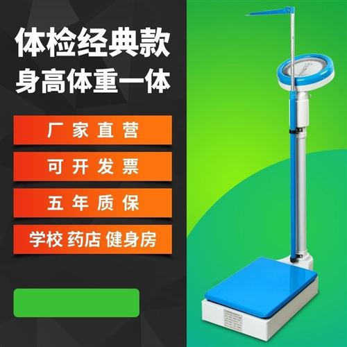 Health care room health care station weight scale height and weight measuring instrument kindergarten beauty salon displays landing human body