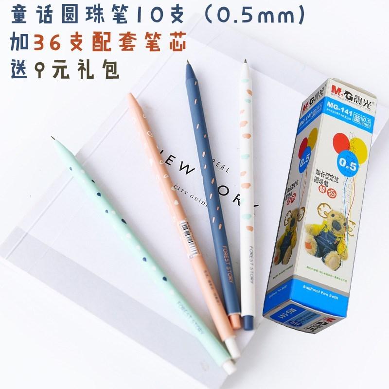 中國代購 中國批發-ibuy99 圆珠笔 替换商务小清新笔芯加长多用用品教师杂货0.38圆珠笔细头办公