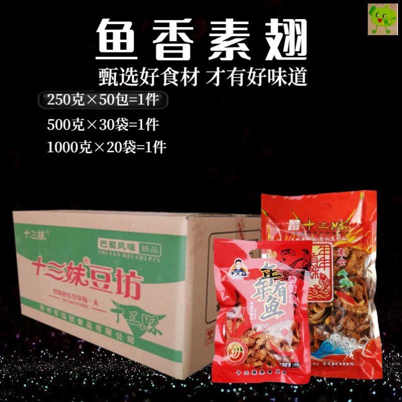 十三妹鱼香素鸡翅2斤1斤装年年有余富贵有余江湖地摊货源厂家直发