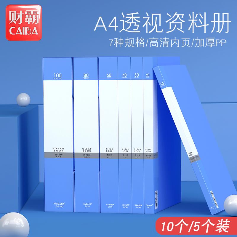 中國代購 中國批發-ibuy99 文件夹 资料册60页100页分页文件夹透明插页式文件夹4资料夹多页文件夹
