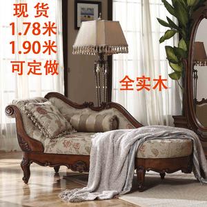 美式贵妃躺椅卧室美人榻客厅布艺懒人沙发太妃椅实木欧式贵妃椅