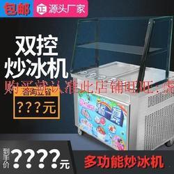 水果撈酸奶機商用炒酸奶機地攤冰淇激移動式冰激凌機深鍋圓平自動
