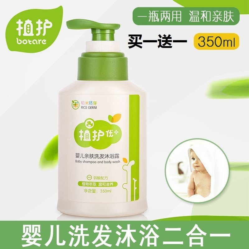 Baby shampoo and shower gel two in one 350ml childrens shampoo special for baby bath and care products