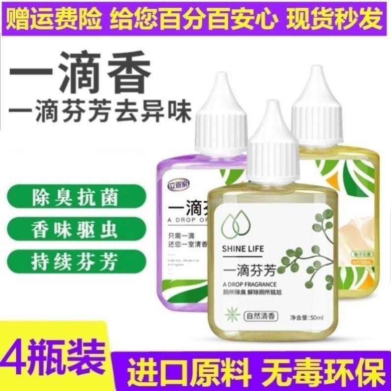味清新剂去除神器香薰芬芳一滴卫生间留空气味