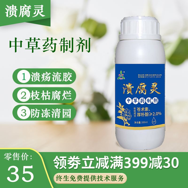 Aofeng crop Kui Fuling fruit tree apple rotten Kiwi Kui Yang flow glue wound healing agent with silicone