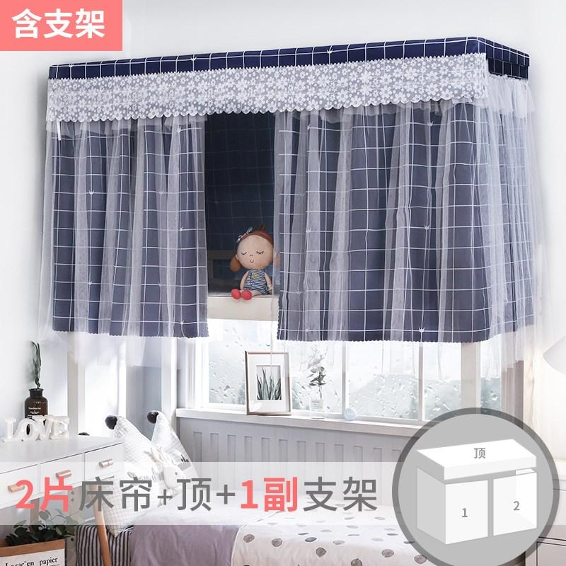 宿舍风遮光全封闭一体式男生床帘