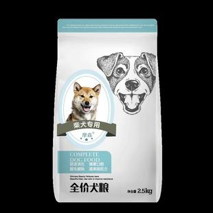 摩森日本柴犬专用狗粮牛肉味成犬幼犬小型犬中型大型犬通用型10kg