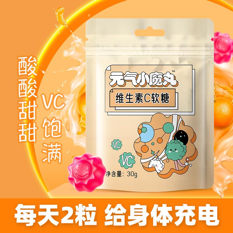 元气小魔丸维生素C软糖功效型小零食VC糖果水果糖0添加蔗糖0脂肪