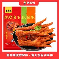 贵族鸭虎皮凤爪鸡爪小包装香辣味零食网红小吃火锅味休闲食品200g