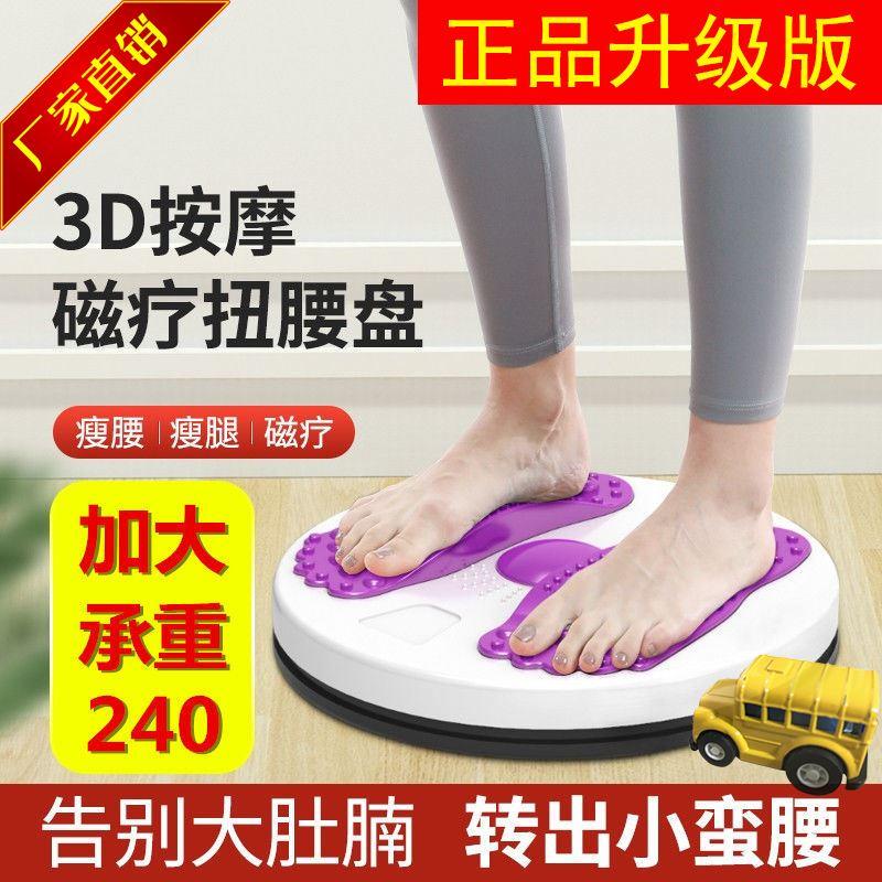 中國代購 中國批發-ibuy99 健身 南唯莎3d立体磁疗按摩扭腰盘健身器材静音脚丫品牌三d智能y型和正