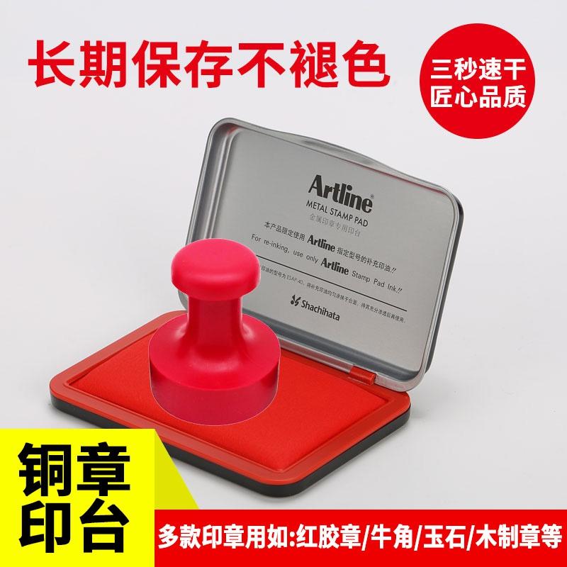 日本Artline旗牌金属印章专用快干公章印台红色印泥印油银行办公