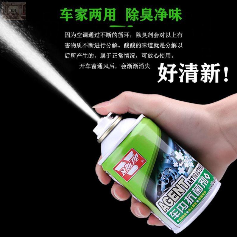 中國代購 中國批發-ibuy99 空氣清淨機 美佳惠哥净化空气清新车内除味剂除臭抗菌剂汽车用空调去除异味