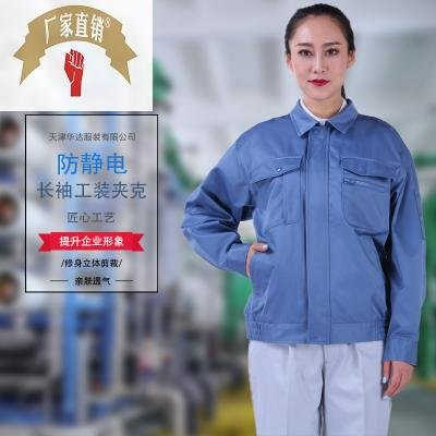 Factory worker clothing worker labor protection logo workshop clothing men and women workers long sleeve clothing printing uniform anti-static work clothes