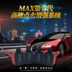 MAX多重点火增强器线圈智能系统汽车动力提升涡轮增压改装件节油