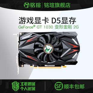 铭瑄 GT1030变形金刚2G D5显存电脑LOL办公游戏独立显卡 铭瑄1030