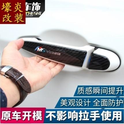 宝马1234系X3X4X5X6F30320liM330liMi改装碳纤维门拉手门把手