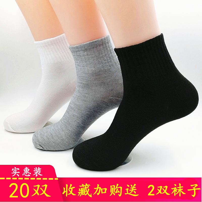 袜子男中筒黑色夏天长袜男士工装夏季男袜春夏薄款10双上班穿的