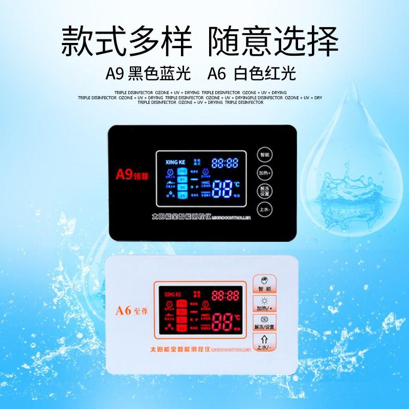 桑乐桑普自动上水仪太阳能华扬光芒阀适用热水器。仪表控制器皇明
