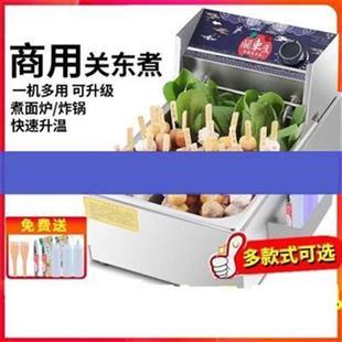 组煮锅锅关东煮机商用电合热速食虾球火麻烫R香煮面器煮面辣炉丸