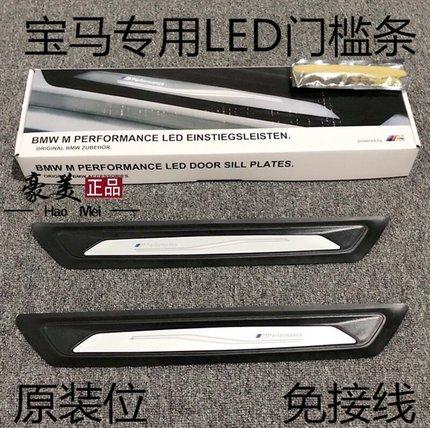 适用于宝马新1234系X1新5系X3X4X5X6改装发光门槛条LED迎宾踏板
