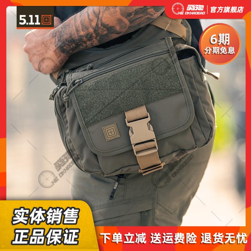5.11多功能通勤斜跨包军迷战术鞍袋包户外防泼水尼龙单肩包56635