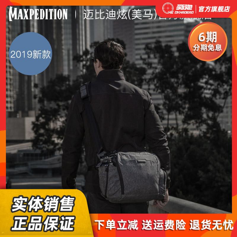 Maxpedition美马2019款ENTITY城市通勤CBS鞍袋包9L