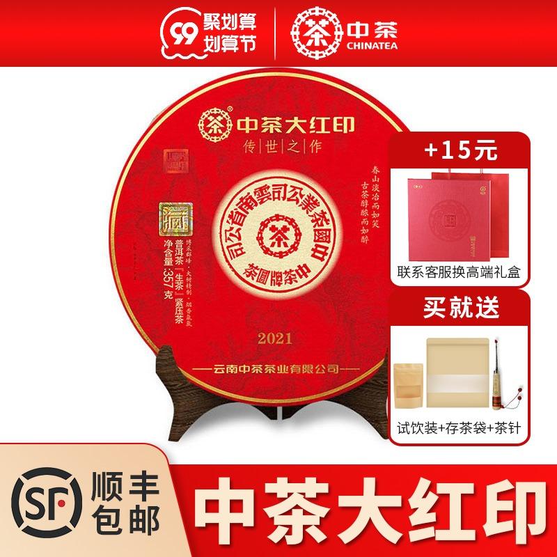 中茶普洱茶生茶云南班章大树料2021年经典印级大红印357g中秋礼盒