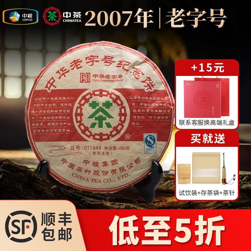 中茶官方旗舰店官网普洱生茶2007中华老字号CT1949 357g中秋礼盒