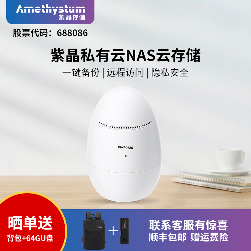 Amethyst storage personal private cloud NAS network storage server home cloud disk intelligent mobile hard disk Blu ray recording mobile phone computer remote data unlimited capacity