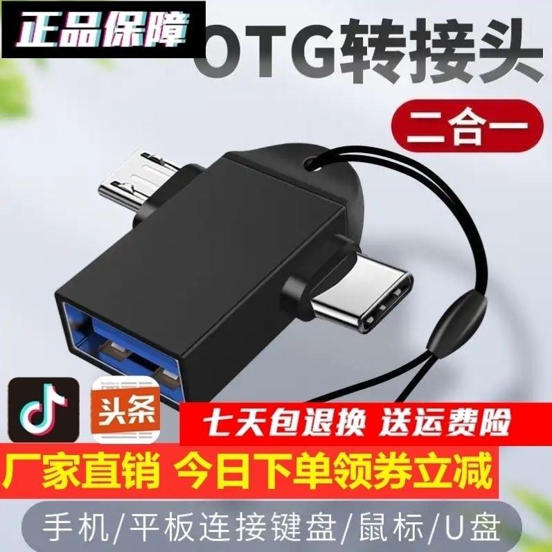 中國代購 中國批發-ibuy99 安卓手机 澄亮精品【安卓手机0TG转换器】全型号安装手机通用
