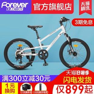 上海永久牌儿童山地自行车铝合金车架20寸变速越野赛车 2021年新品