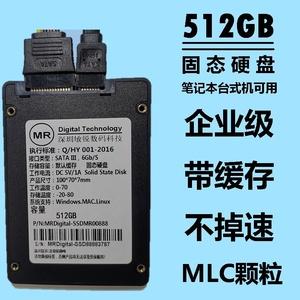 固态硬盘ssd512GB带缓存MLC不掉速耐用企业级笔记本台式机读500