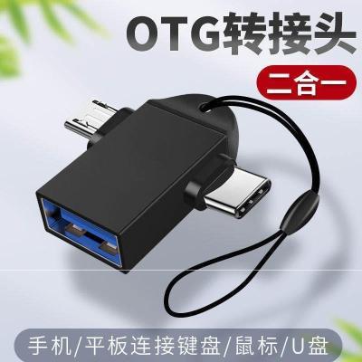 中國代購 中國批發-ibuy99 安卓手机 优悦安卓转接头OT二合一手机平板链接键盘鼠标U盘豪诚电源转串口
