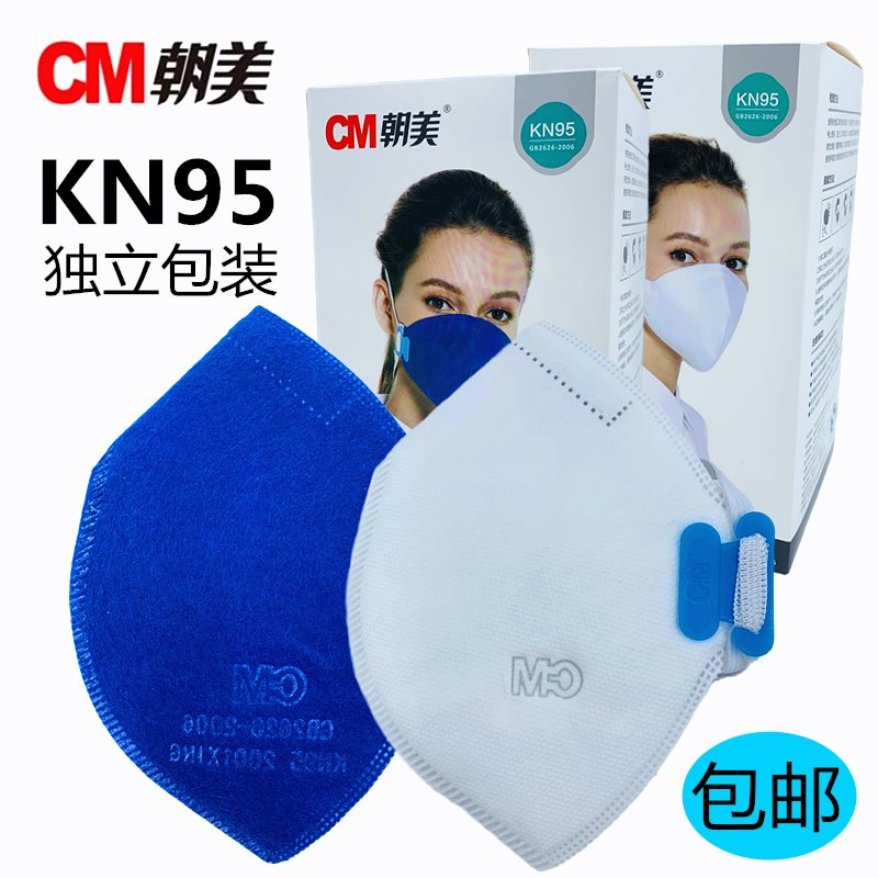Kn95 mask 2001 disposable nose and mouth mask dust-proof industrial dust breathable haze independent packaging