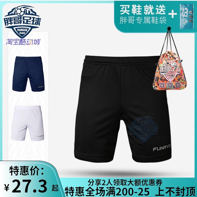 小胖哥儿童成人运动足球裤透气组队团购印号足球比赛短裤