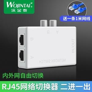 送线网络切换器2N进1出二进一出共享器内外网切换器免网线插拔2口