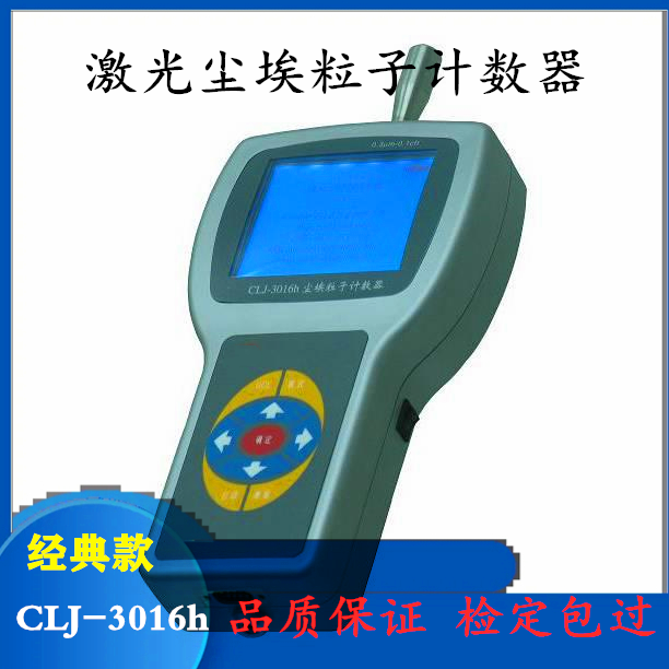 職場の清潔度等級降下試験機のグレードアップ版レーザー塵粒子カウンタCLJ-3016 h