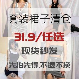 #双十一粉丝福利# 性感洋气套装连衣裙 31.9任选现货