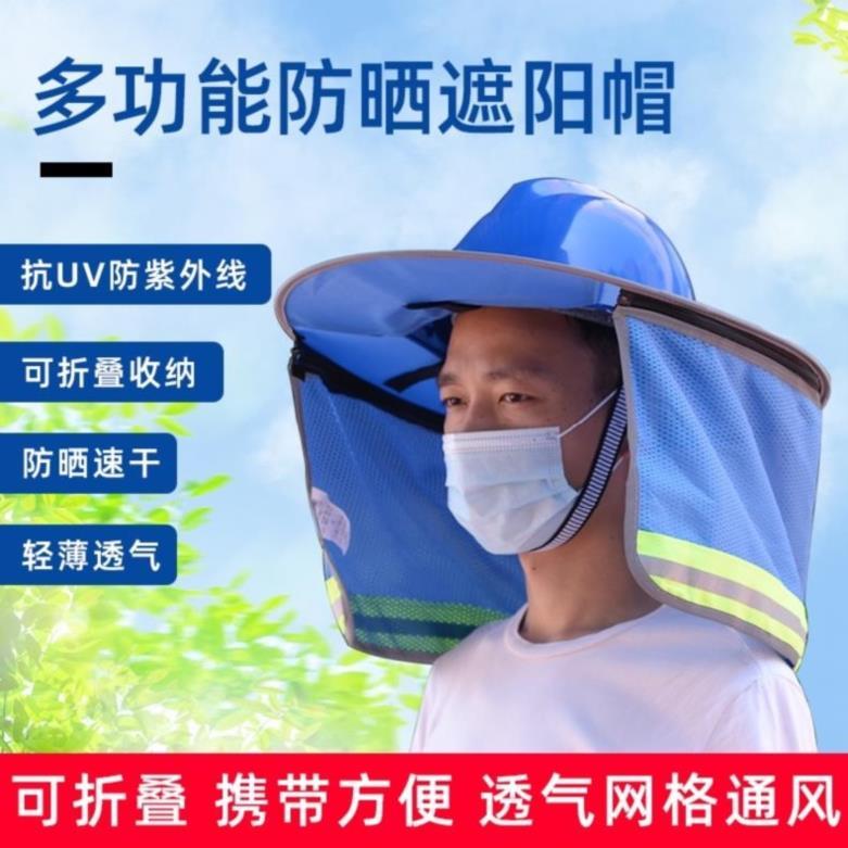 中國代購|中國批發-ibuy99|机车帽|。遮挡工人透气可折叠加大防晒遮阳帽机车人员防护网孔帽帘吸汗防