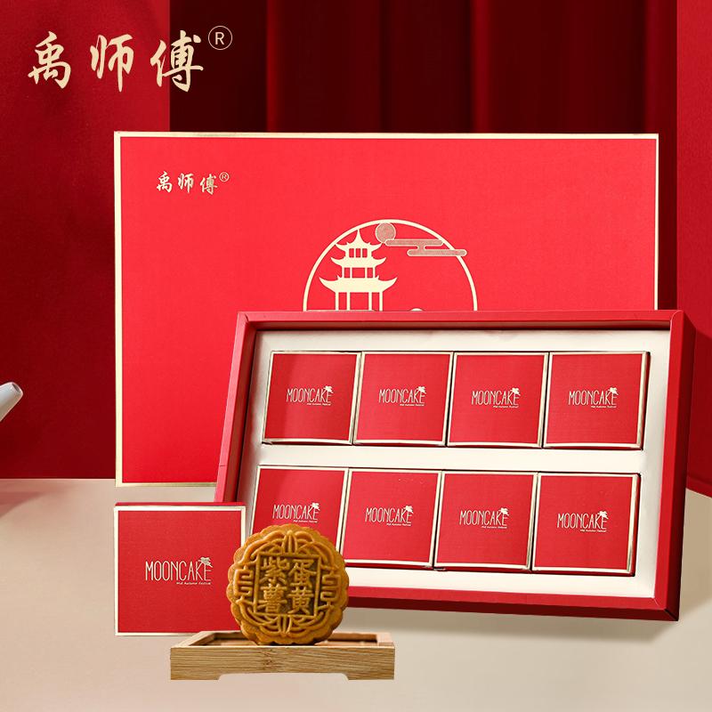 禹师傅广式月饼高档礼盒装送礼莲蓉紫薯蛋黄老五仁红豆沙中秋节