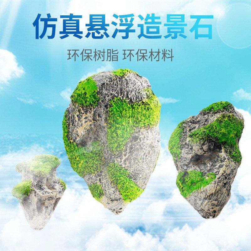 仿真漂浮石水族造景装饰人工浮石阿凡达水草造景石悬浮石带苔藓石