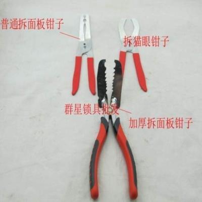 钳子维修面板大力工具拆钳螺丝钳子猫眼锁匠钢尺杆面板拆猫眼
