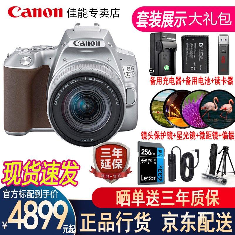 200D second generation SLR camera entry level Mini Digital Travel student vlog camera 200d2