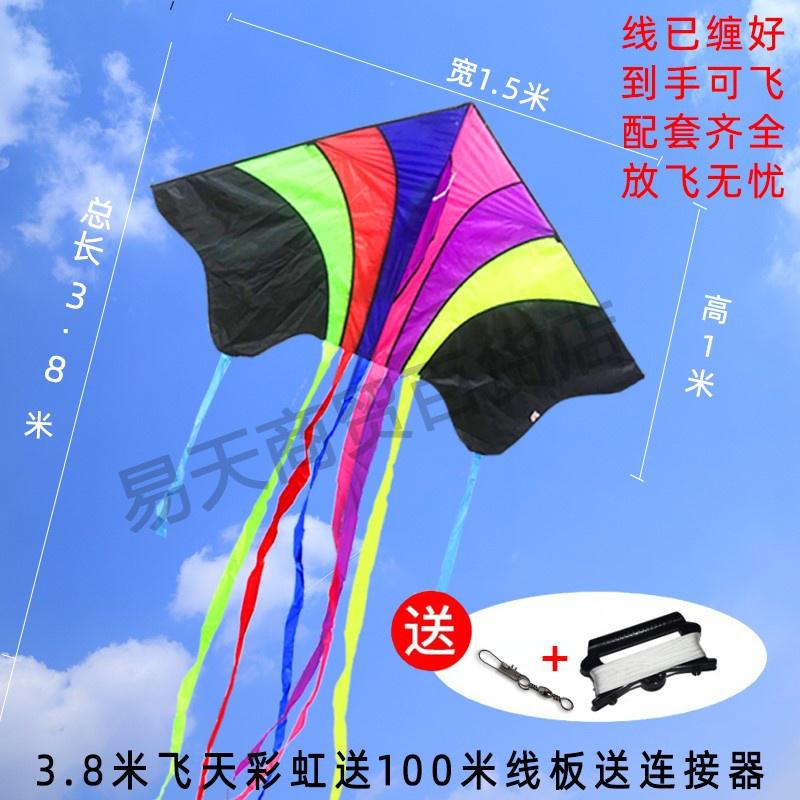 七彩大型飞天彩虹长尾风筝新款微O风易飞特大超大巨型成人儿童