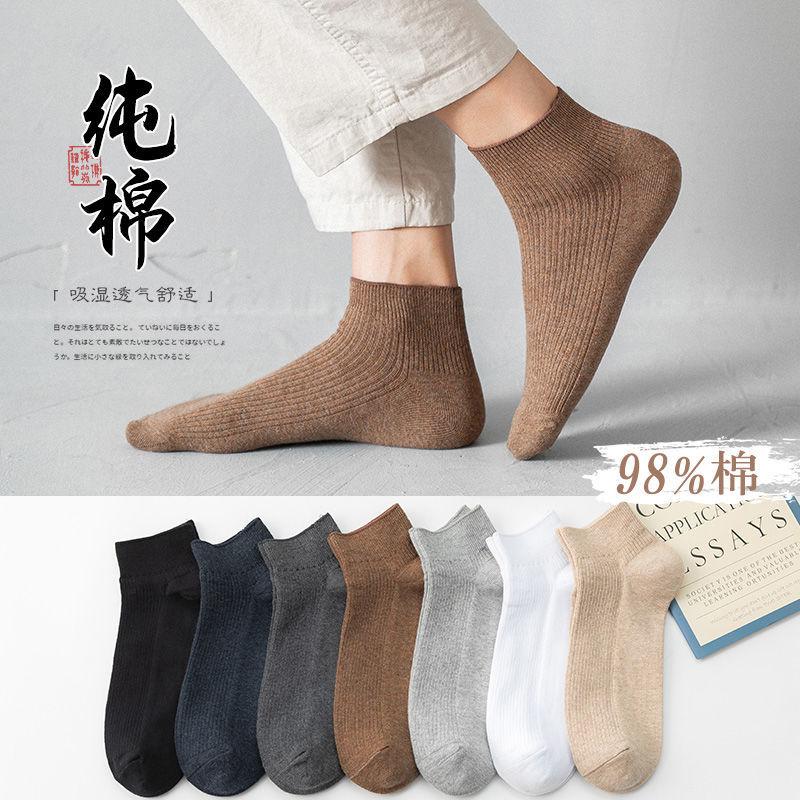 袜子男短袜纯棉防臭吸汗春夏季薄款四季商务休闲黑色长中筒袜
