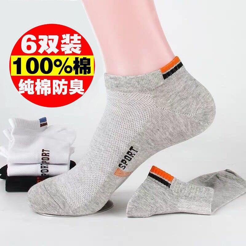 袜子男士短袜夏季纯棉超薄款船袜运动透气吸汗防臭夏天隐形潮男袜