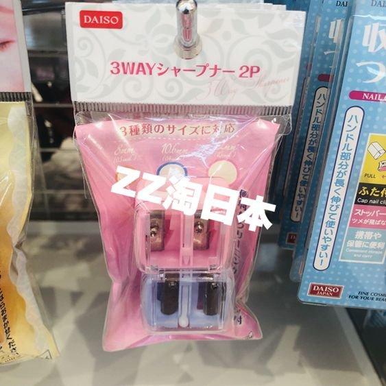 Japanese double eyebrow pencil sharpener, lip pencil, eyebrow pencil, Bibi, pencil sharpener