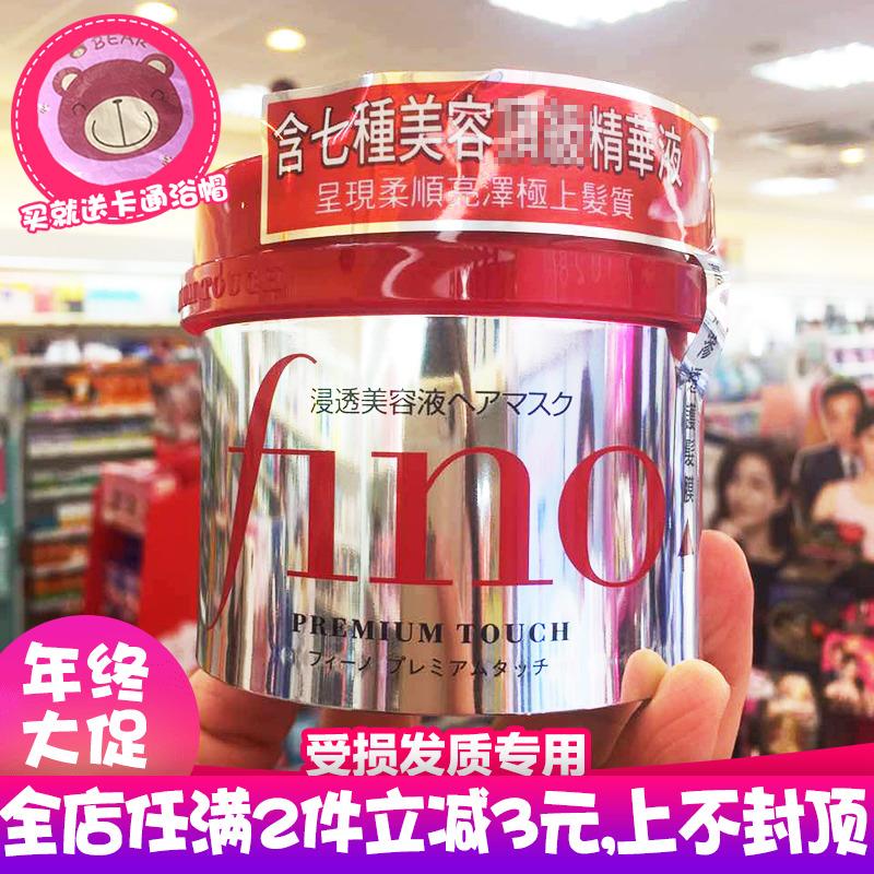台湾采购资生堂fino高效渗透发膜 修护滋养改善毛燥 免蒸护发素